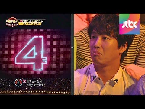 제1라운드 미션곡! 이선희 'J에게'♪ -히든싱어3 2회