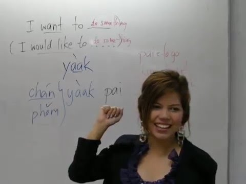 Learning Thai : I want to do something