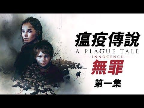 【4K】老戴《瘟疫传说:无罪 A Plague Tale:Innocence》01 德卢恩的遗产