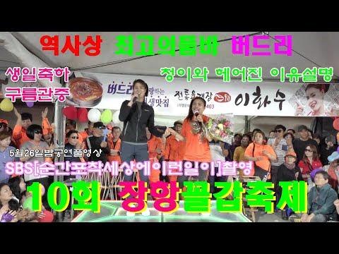 ♥버드리♥ 생일파티와 청이와 헤어진이유설명 5월26일 장항꼴갑축제
