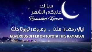 ليالي رمضان هلت .. و عروض تويوتا حلت     -