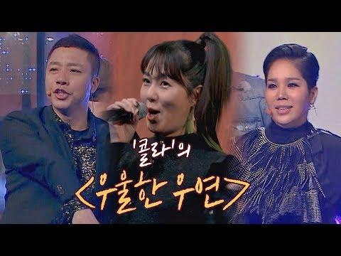 [슈가송] 어깨춤이 저절로 나오는 콜라의 '우울한 우연'♪ 투유 프로젝트 - 슈가맨2 7회