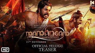 Mamangam Teaser (Telugu)- Mammootty..