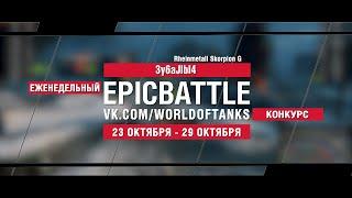 EpicBattle : 3y6aJIbI4  / Rheinmetall Skorpion G (конкурс: 23.10.17-29.10.17)