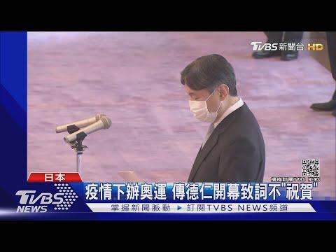 東京奧運來了! 超冷清開幕式 為防疫僅950人出席|TVBS新聞
