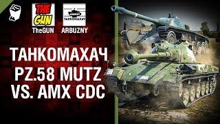 Pz 58. Mutz против AMX CDC - Танкомахач №64 - от ARBUZNY и TheGUN