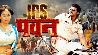 IPS PAWAN - Pawan Singh Ki Superhit Action Film 2019   HD FILM