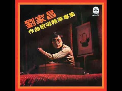 劉家昌 佳年華 海山國際唱片官方音檔