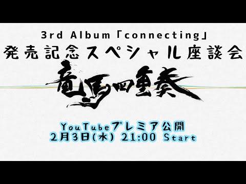 竜馬四重奏-3rdアルバム「発売記念スペシャル座談会」