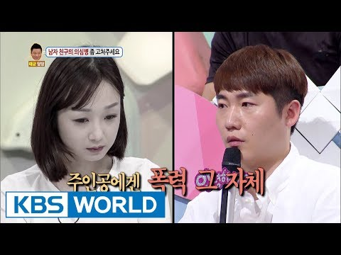 This is all about dating violence! [Hello Counselor / 2017.09.04]