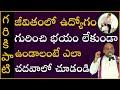 జీవితంలో ఉద్యోగం గురించి భయం లేకుండా ఉండాలంటే? | Garikapati Narasimha Rao Latest Speech Pravacahanm