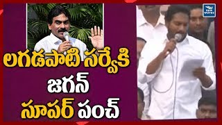 Jagan sensational comments on some media & Lagadapati ..