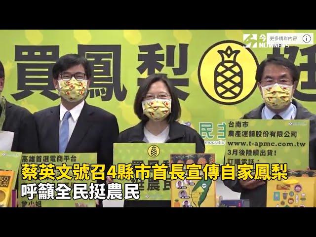 內幕/救鳳梨 民進黨三招佈局