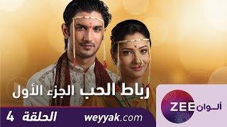 مسلسل رباط الحب - حلقة 4 - ZeeAlwan     -