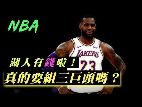 「NBA」湖人有錢啦!真的要組三巨頭嗎?(Johnny聊NBA)