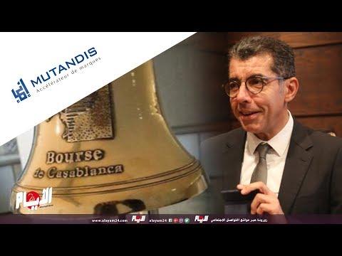 """ولوج مجموعة """"موتانديس"""" الصناعية بورصة الدار البيضاء"""
