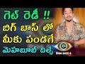 Mehboob Shaikh about entry into Bigg Boss 4 Telugu