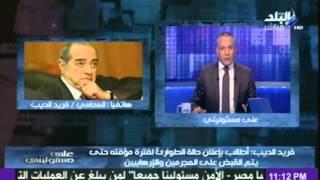 فريد الديب : أطالب بإعلان حالة الطوارئ حتى يتم القبض على الارهابيين