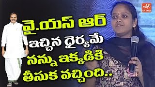 Young Girl Excellent Words About YSR | Yatra | YSR Biopic | YS Jagan | AP Elections 2019 | YOYO AP