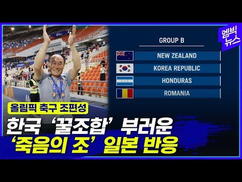 올림픽 축구 '최상의 조' 편성..한국이 부러운 '죽음의 조' 일본 반응