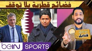 كارثة ناصر الخليفي وتعرية قطر ومهزلة بي ان سبورت bein sports وحق الفقراء