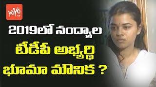 Bhuma Mounika to contest from Nandyala in 2019 elections?..