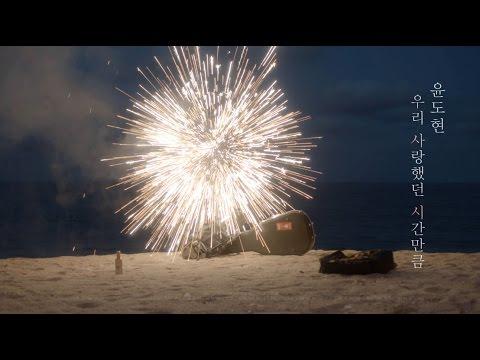 [윤도현(Yoon Do Hyun)] 우리 사랑했던 시간만큼_Music Video