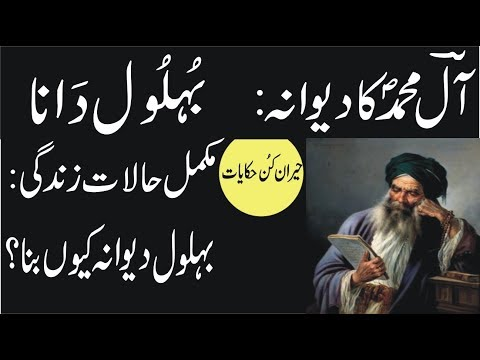 Behlol Dana Biography in Urdu Hindi -the bottom line- hazrat behlol dana