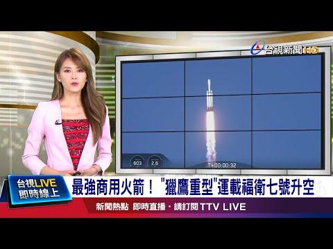 """最強商用火箭! """"獵鷹重型""""運載福衛七號升空"""