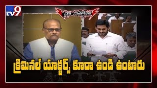 CM Jagan Vs Yanamala Ramakrishnudu War Of Words- High Volt..