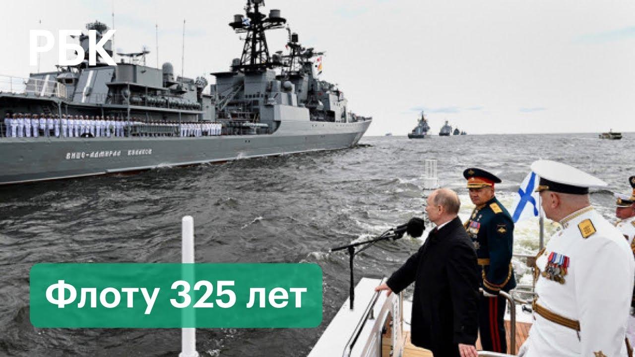 Как прошёл парад в честь Дня ВМФ в Санкт-Петербурге