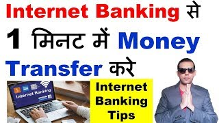 Internet banking ke through Amount transfer kaise karte hai -- video tutorial