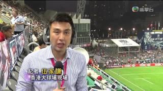香港國際七人欖球賽2014 - 入場人數越來越多 YouTube 影片