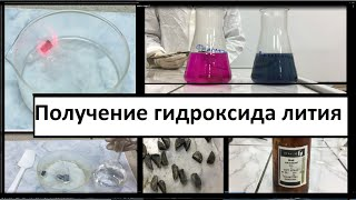 Получение гидроксида лития   Preparation of lithium hydroxide