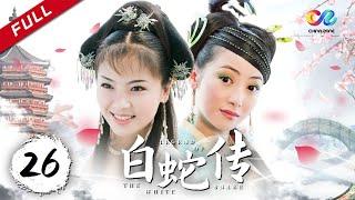 《白蛇传》 第26集 (潘粤明/刘涛)【高清】 欢迎订阅China Zo