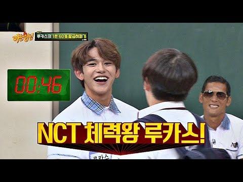 NCT 체력왕 루카스(Lucas), 팔굽혀펴기 실력에 체육형들 깜놀⊙0⊙ 아는 형님(Knowing bros) 141회