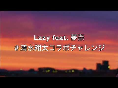 Lazy feat.夢奈#清水翔太コラボチャレンジ#清水翔太