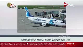 غدا .. طائرة مصر للطيران الجديدة من صفقة البوينج تصل القاهرة ...