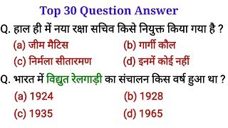 Gk in hindi 30 important question | gk quiz hindi for Railway NTPC, RRC group d , JE, SSC, MTS, etc