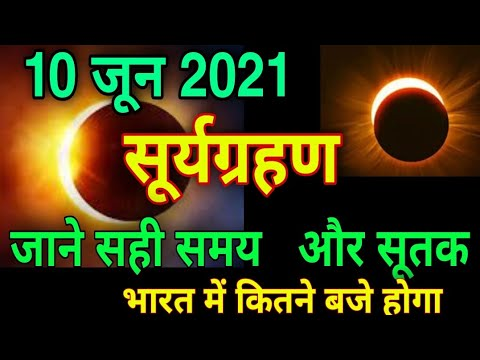 सूर्य ग्रहण Solar Eclipse,Sury Grahan 10 June 2021 in India Date & Time,Solar Eclipse 10 June 2021