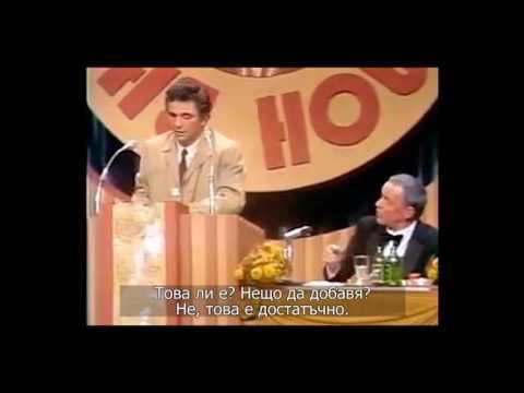 Шоуто на Дийн Мартин - Коломбо чества Франк Синатра