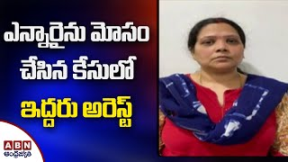 Hyderabad: Mother, son arrested for duping an NRI in the n..