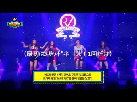 Red Velvet  Happiness 掛け声 忙しい人のための傾向と対策