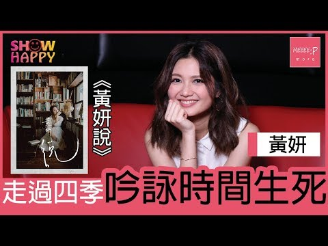 黃妍處女專輯 走過四季吟詠時間生死《黃妍說》