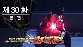 Legend Heroes - Episode 30 - Butterfly Returns