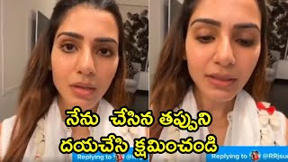 Actress Samantha Akkineni says sorry for this reason..