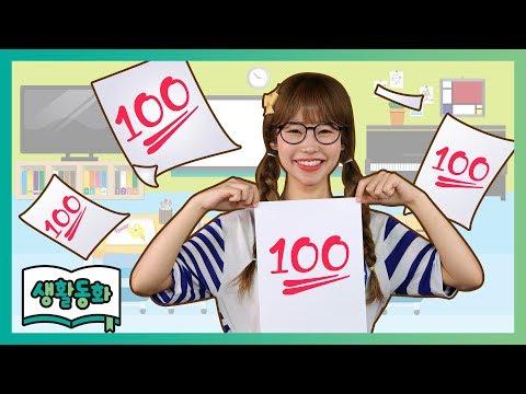 [생활동화] 받아쓰기 100점의 비밀 | 캐리앤 북스