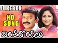 Vinta Dongalu | Telugu Movie Songs | Jukebox | Rajasekhar, Nadhiya