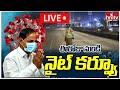 Breaking News LIVE : తెలంగాణలో నేటి నుంచి నైట్ కర్ఫ్యూ : Night Curfew in Telangana | hmtv LIVE