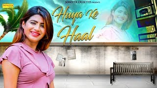 Huya Ke Haal – Ram Choudhary – Sonika Singh